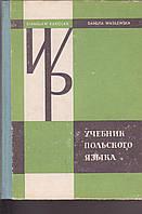 Учебник польского языка. Королак