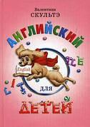 Английский для детей Валентина Скультэ