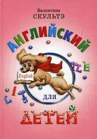 Английский для детей Валентина Скультэ, фото 2