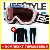 Горнолыжная маска Briko Spider + Теплое норвежское термобелье в подарок