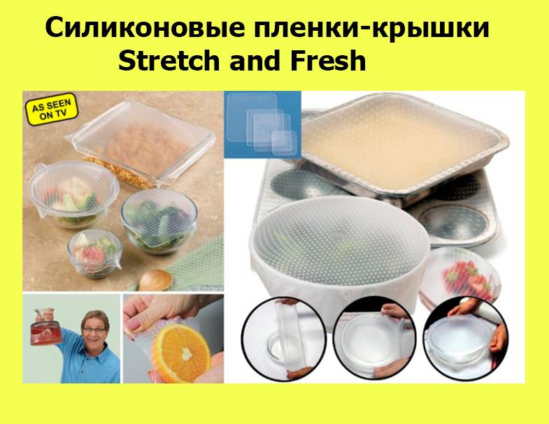 Силиконовые пленки-крышки Stretch and Fresh