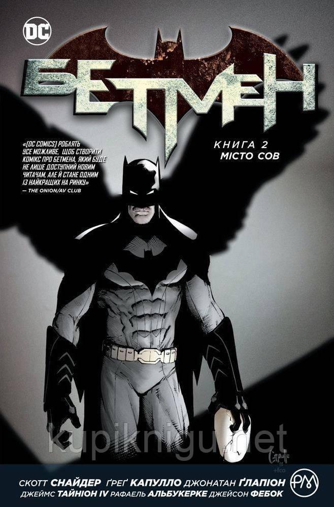 Бетмен. Книга 2. Місто сов