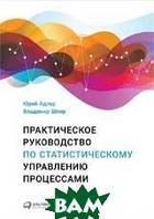 Адлер Ю. Практическое руководство по статистическому управлению процессами