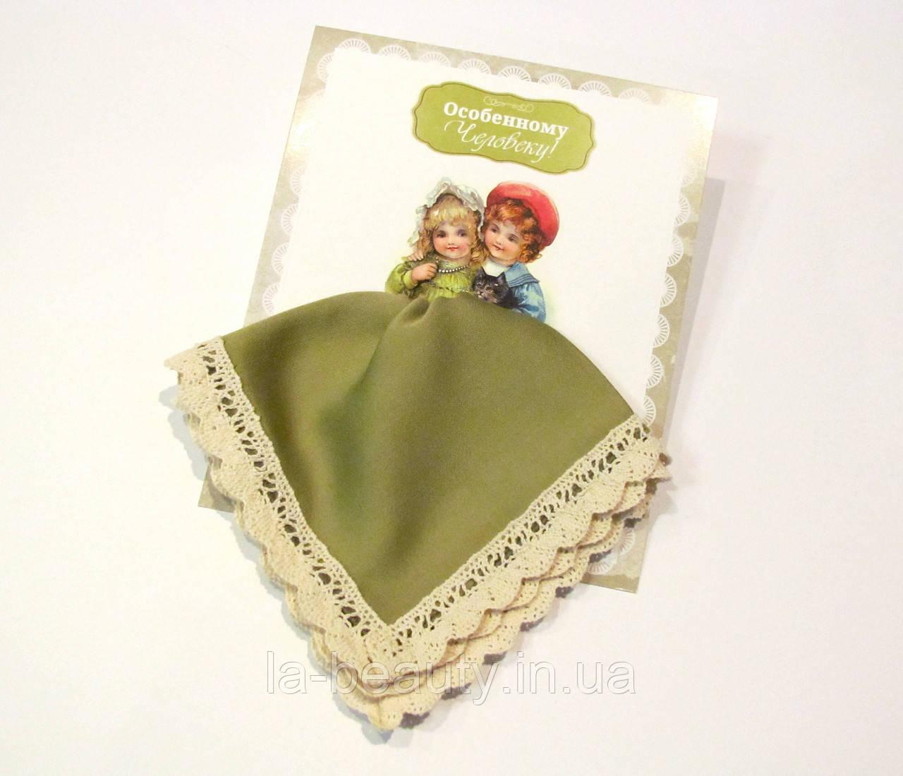 Носовой платок подарочный оливковый с кружевом Особенному Человеку!