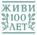 Живи 100 лет