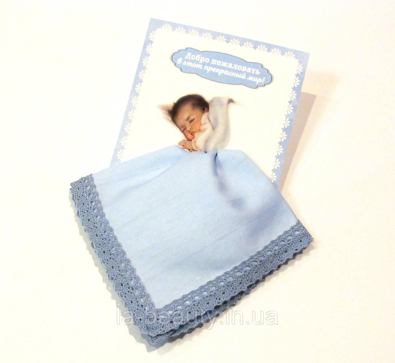 Носовой платок - сувенир новорожденному мальчику голубой