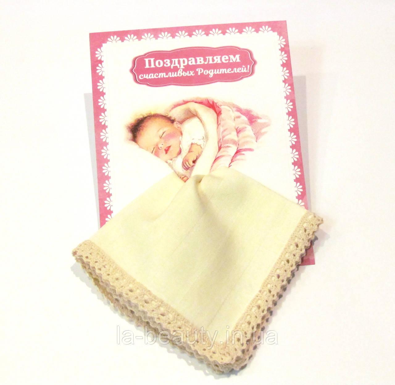 Носовой платок - сувенир новорожденной девочке молочный