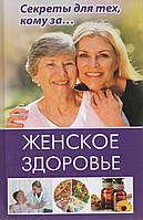 Женское здоровье. Секреты для тех, кому за... М. Ю. Романова