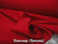 Кашемир (Красный)