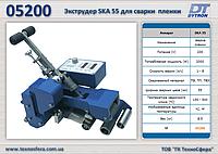 Экструдер SKA 55 для сварки  пленки,  Dytron 05200