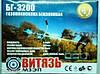 Бензокоса Витязь БГ - 3400 + 3 ножа