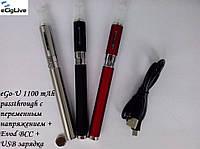 Электронные сигареты EGO-U 1100 mAh passthrough варивольт+Evod BCC