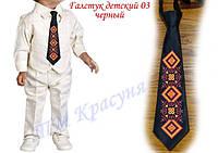 Галстук под вышивку бисером детский 03 чёрный