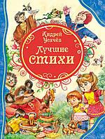 Лучшие стихи. Андрей Усачёв