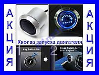 ENGINE START - запуск двигателя с кнопки!