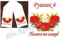 Рушник под вышивку бисером и нитками свадебный 04
