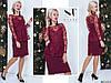 Бордовое элегантное женское платье с накидкой из вышитого гипюра. Арт - 7658/65