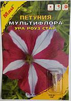 Семена  Петунии сорт Мультифлора Ура Роуз Стар, Германия.