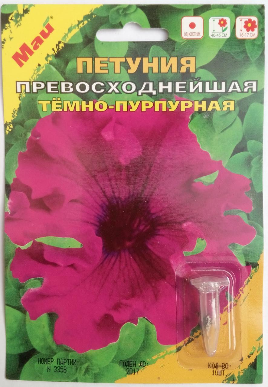 Семена Петунии сорт Превосходнейшая Тёмно пурпурная, Германия.