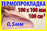 Термопрокладка Р10 0,5мм 100х100 розовая термо прокладка термоинтерфейс для ноутбука термопаста