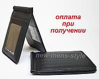 Чоловічий шкіряний шкіряний гаманець портмоне кліпса затиск для грошей New2, фото 1