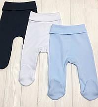 Набор  ползунков для новорожденного голубой+белый+темно-синий