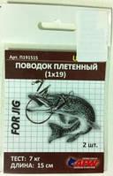 Поводок UKRSPIN плетеный 1х19 15 см 7 кг (1590.00.33)
