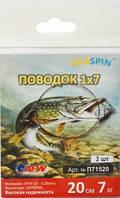 Поводок UKRSPIN плетеный 1x7 12 см 5 кг (1590.00.64)