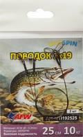 Поводок UKRSPIN плетеный 1х19 15 см 10 кг (1590.00.38)