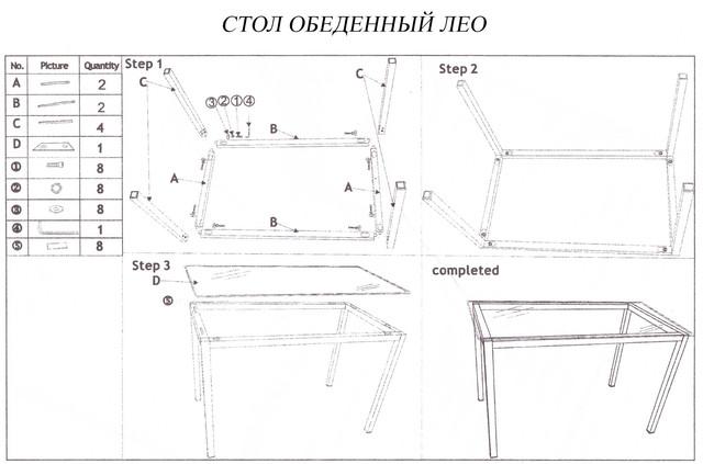 Стол обеденный Лео (схема)
