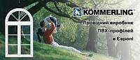 Окна KOMMERLING Киев