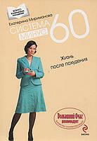 Система минус 60. Жизнь после похудения. Екатерина Мириманова