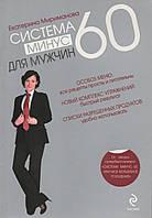 Система минус 60 для мужчин. Екатерина Мириманова