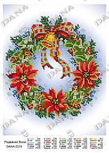 Схема для вышивки А4 формат Рождественский венок