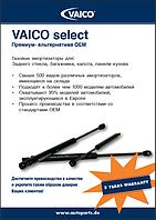 Продукция концерна VIEROL