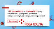 График работы Новой почты с 22.12.18 по 11.01.19