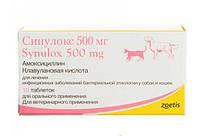 Синулокс (Synulox) антибиотик для кошек и собак, 500 мг., 10 таб