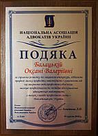 Подяка адвокату Балацькій О.В. від Національної асоціації адвокатів України до Дня Адвокатури