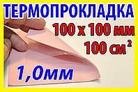Термопрокладка Р20 1,0мм 100х100 розовая термо прокладка термоинтерфейс для ноутбука термопаста