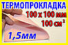 Термопрокладка Р30 1,5мм100х100 розовая термо прокладка термоинтерфейс для ноутбука термопаста