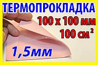 Термопрокладка Р30 1,5мм100х100 розовая термо прокладка термоинтерфейс для ноутбука термопаста, фото 1