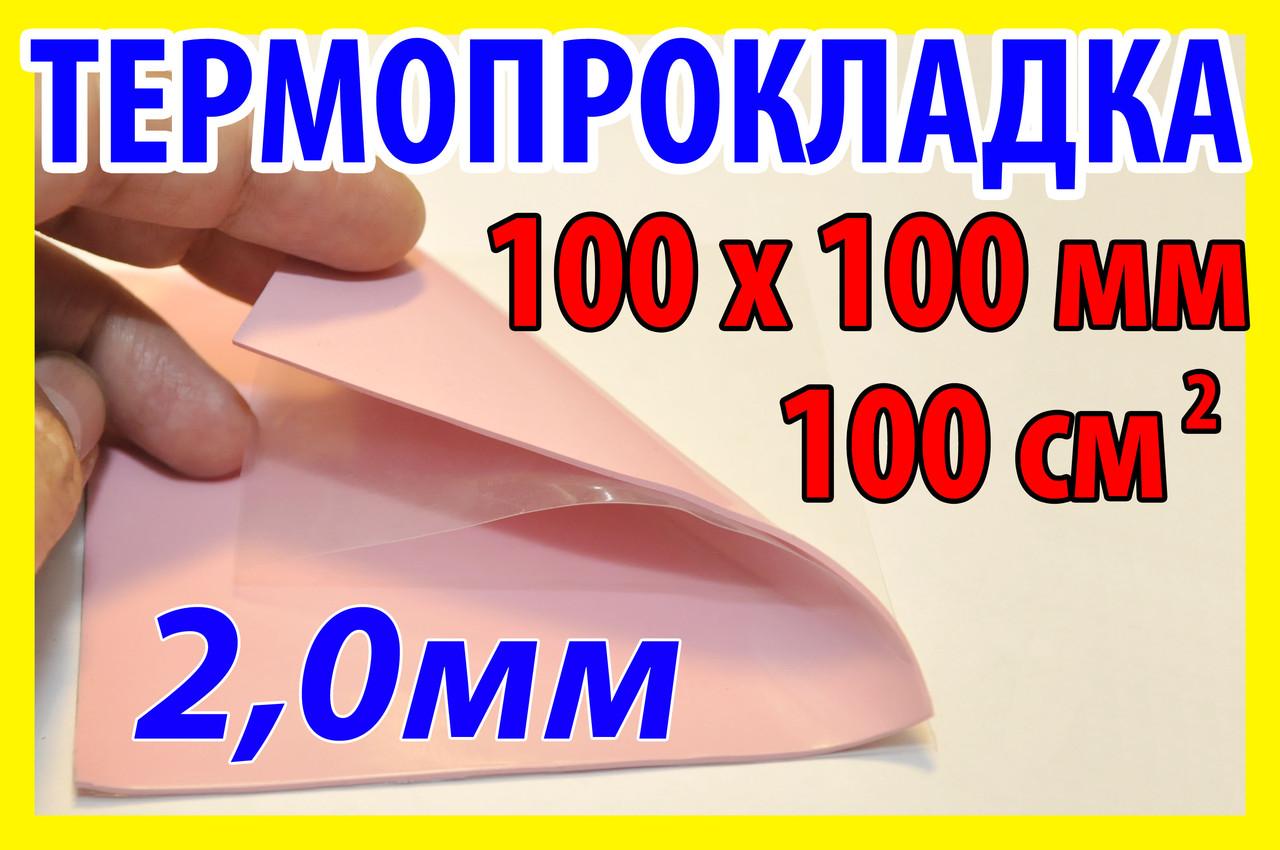 Термопрокладка Р40 2,0мм 100х100 розовая термо прокладка термоинтерфейс для ноутбука термопаста