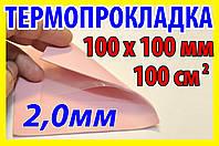 Термопрокладка Р40 2,0мм 100х100 розовая термо прокладка термоинтерфейс для ноутбука термопаста, фото 1