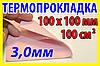 Термопрокладка Р60 3,0мм 100х100 розовая термо прокладка термоинтерфейс для ноутбука термопаста