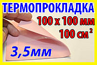 Термопрокладка Р70 3,5мм 100х100 розовая термо прокладка термоинтерфейс для ноутбука термопаста