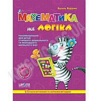 Книга Математика та логіка. 4-7 років Автор: В. Федієнко. Видавництво: Школа., фото 1