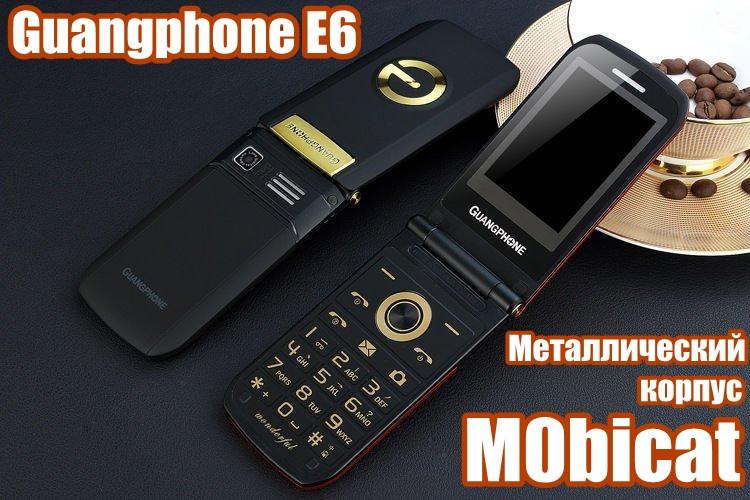 Телефон-раскладушка guangphone e6 красивый мобильный телефон в металлическом корпусе