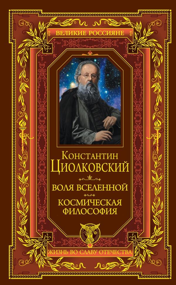 Воля вселенной. Космическая философия. Циолковский К.Э.