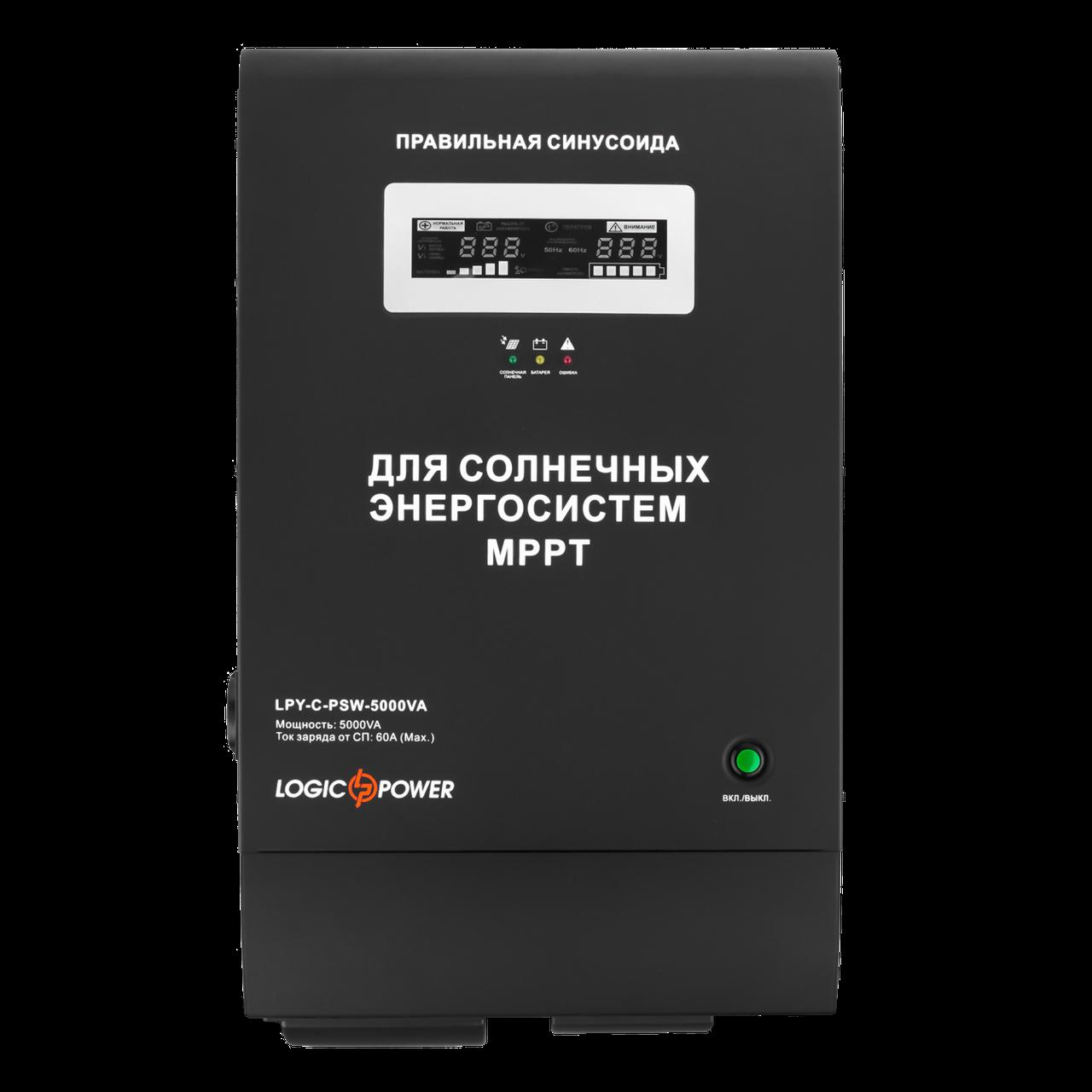 ДБЖ з правильною синусоидойLogicPower LPY-З-PSW-5000 VA (3500W) MPPT 48 V для котлів і аварійного освітлення