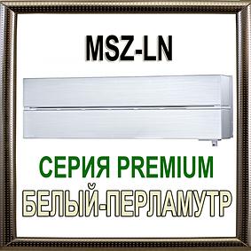 КОНДИЦИОНЕРЫ MITSUBISHI ELECTRIC MSZ-LN СЕРИЯ PREMIUM перламутрово-белый
